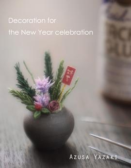 お正月飾りのお花.jpg
