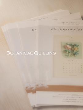 ボタニカルカレンダー.jpg