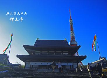 増上寺①.jpg