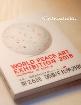 平和展記念図録.jpg