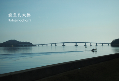 能登島大橋.jpg