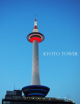 京都タワー② .jpg