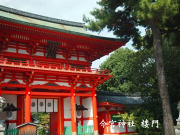 今宮神社①.jpg