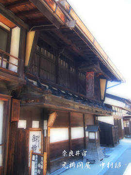 奈良井宿 中村邸.jpg