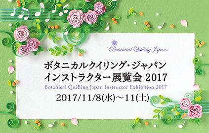 展覧会2017.jpg