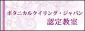 ボタニカルクイリング・ジャパン認定教室